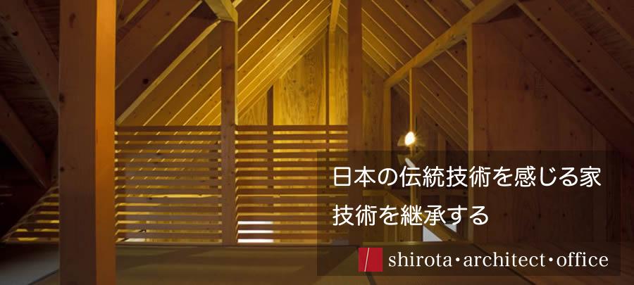 日本の技術を感じる家
